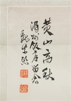 Wei Zixi 1915-2002 Chinese Watercolor Paper Roll