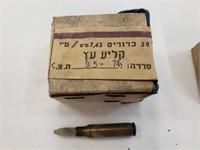 Unopened Vintage 6-73 Israel Ammo 95-76