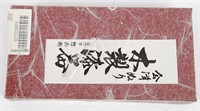 Japanese Tea ware Related Items