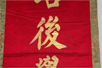 Pair of Silk Wall Hangings.