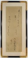 Edo Style Japanese Calligraphy.