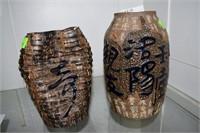 "2 Brown & Blue Vases With Oriental Writing: 11"" Hi"