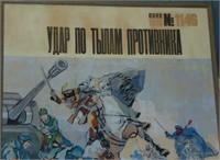 "Russian Propaganda, ""Blow to the Enemy's Rear"""