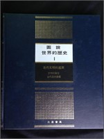 """""""Storia Universale""""~ Chinese Edition (1981)"""