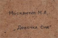 MOSKVITIN, Oil on Canvas, Portrait