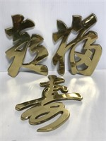 Asian writing gold tone wall plaques
