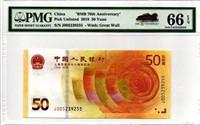 2018 China 50 Yuan RMB 70th Anniversary PMG 66 EPQ